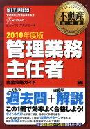 管理業務主任者完全攻略ガイド(2010年度版)