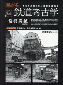 廃線系鉄道考古学(2021 Vol.2) あなたの知らない消散軌道風景 特集:常磐炭鉱 (イカロスMOOK)