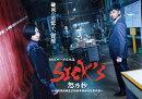 SICK'S 恕乃抄 〜内閣情報調査室特務事項専従係事件簿〜 DVD-BOX