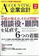 企業会計 2018年 02月号 [雑誌]