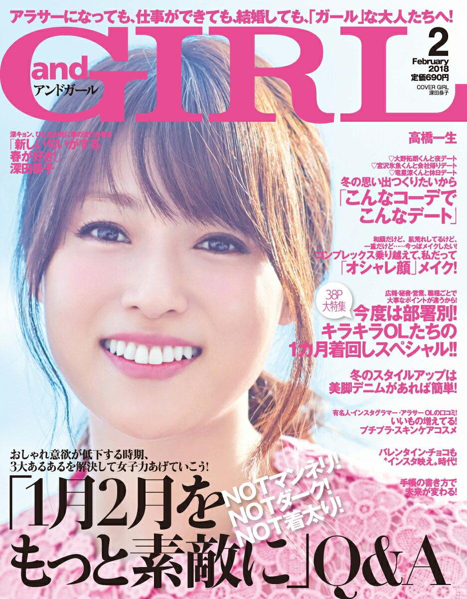 and GIRL (アンドガール) 2018年 02月号 [雑誌]