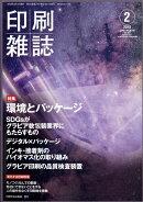 印刷雑誌 2018年 02月号 [雑誌]