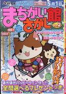 まちがいさがし館 Vol.2 2018年 02月号 [雑誌]