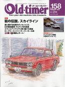 Old-timer (オールドタイマー) 2018年 02月号 [雑誌]