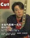 Cut (カット) 2018年 02月号 [雑誌]