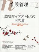 看護管理 2018年 02月号 [雑誌]