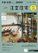 SUUMO注文住宅 京都・滋賀で建てる 2018年冬春号 [雑誌]