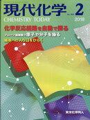 現代化学 2018年 02月号 [雑誌]