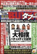 実話BUNKA (ブンカ) タブー 2018年 02月号 [雑誌]