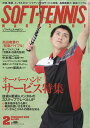 SOFT TENNIS MAGAZINE (ソフトテニス・マガジン) 2018年 02月号 [雑誌]