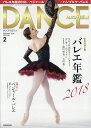 DANCE MAGAZINE (ダンスマガジン) 2018年 02月号 [雑誌]