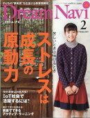 Dream Navi (ドリームナビ) 2018年 02月号 [雑誌]
