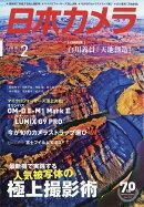 日本カメラ 2018年 02月号 [雑誌]