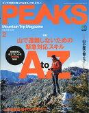 PEAKS (ピークス) 2018年 02月号 [雑誌]