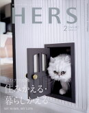HERS (ハーズ) 2018年 02月号 [雑誌]