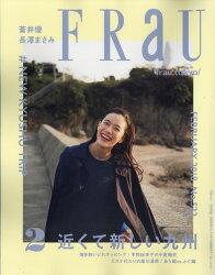 FRaU (フラウ) 2018年 02月号 [雑誌]
