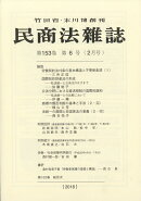 民商法雑誌 2018年 02月号 [雑誌]