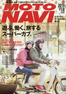 MOTO NAVI 2018年 02月号 [雑誌]
