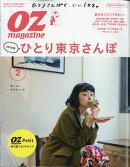 OZ magazine Petit (オズマガジンプチ) 2018年 02月号 [雑誌]