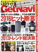 GET Navi (ゲットナビ) 2018年 02月号 [雑誌]