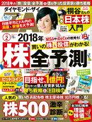 ダイヤモンド ZAi (ザイ) 2018年 02月号 [雑誌]