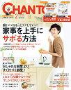 CHANTO (チャント) 2018年 02月号 [雑誌]