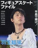 フィギュアスケートファイル vol.1 2018年 02月号 [雑誌]
