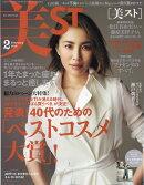 美ST (ビスト) 2018年 02月号 [雑誌]