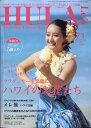HULA Lea (フラレア) 2018年 02月号 [雑誌]