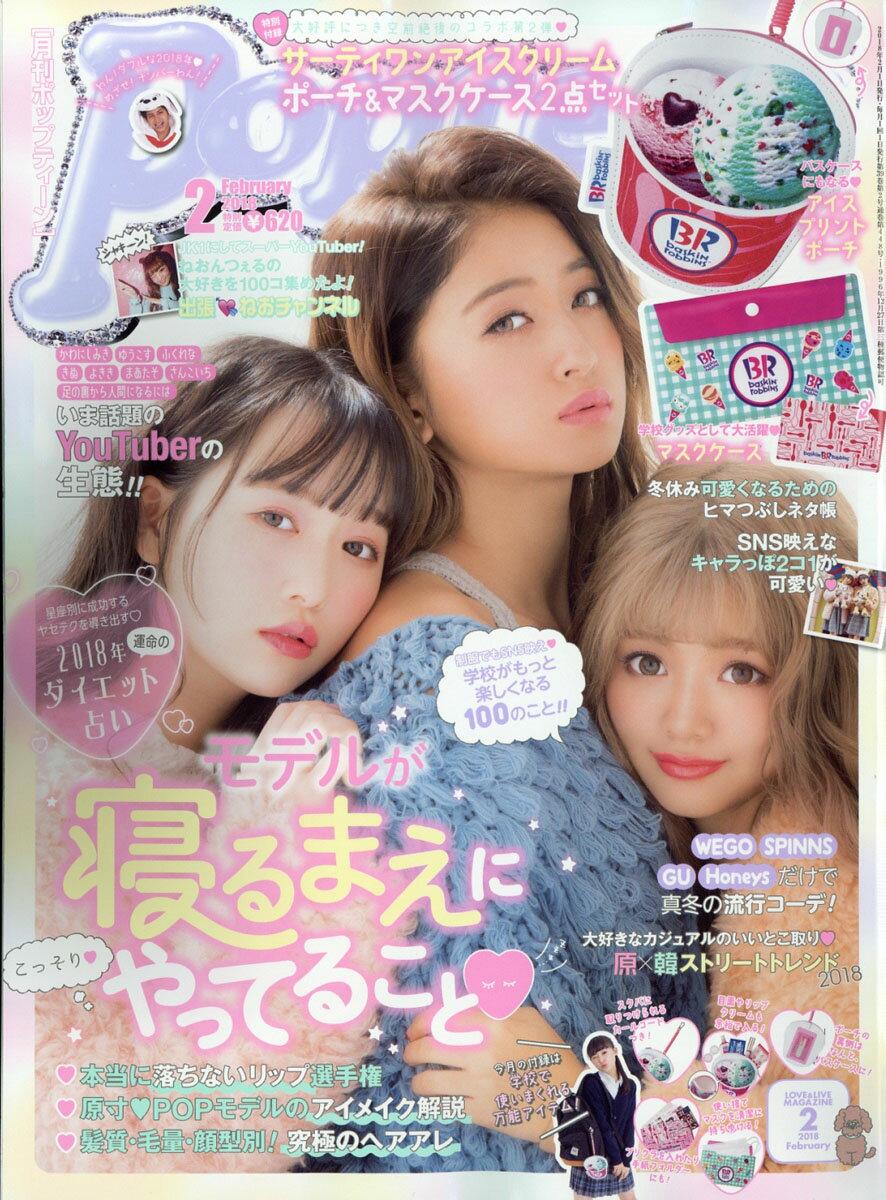 Popteen (ポップティーン) 2018年 02月号 [雑誌]