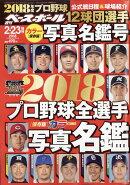 週刊ベースボール増刊 2018プロ野球全選手カラー写真名鑑号 2018年 2/23号 [雑誌]