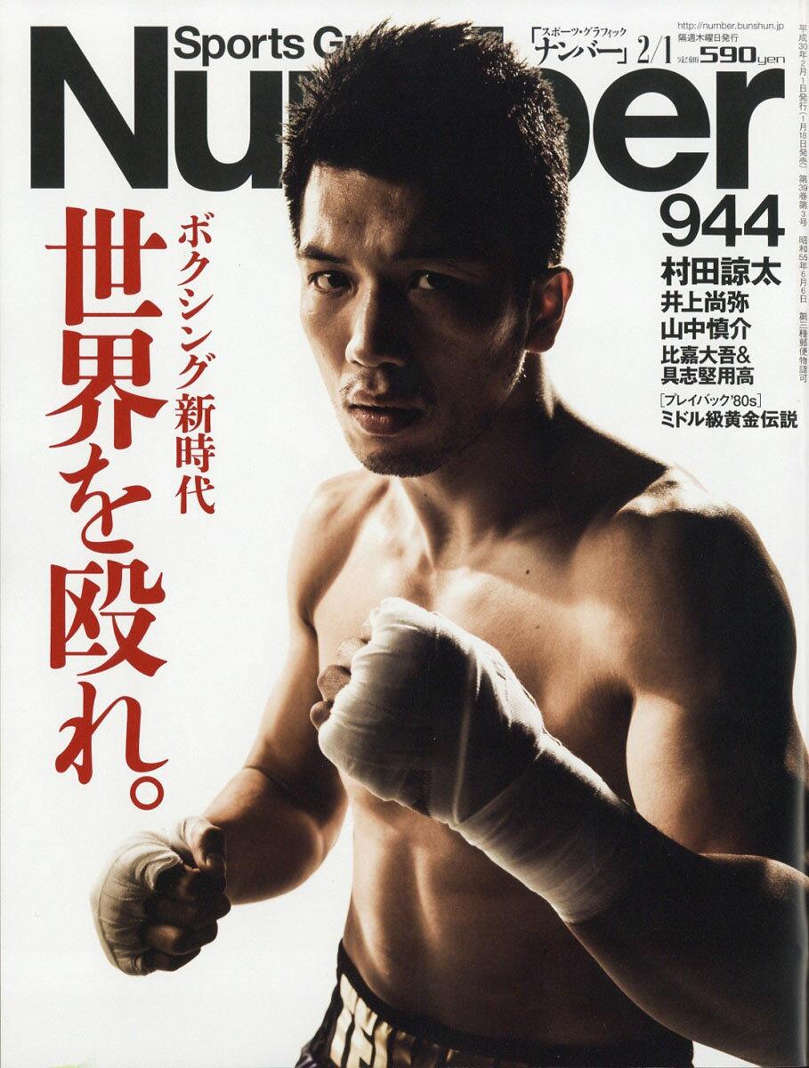 Sports Graphic Number (スポーツ・グラフィック ナンバー) 2018年 2/1号 [雑誌]