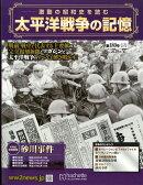 週刊 太平洋戦争の記憶 2018年 2/7号 [雑誌]