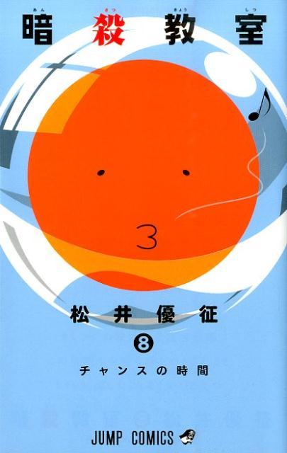 暗殺教室(8) (ジャンプコミックス) [ 松井優征 ]