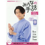 NHKみんなの手話(2020年4~6月 /10~1) (NHKシリーズ NHKテキスト テレビ)