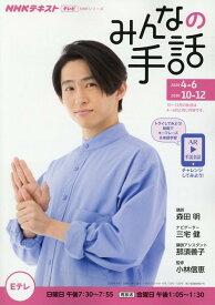 NHKみんなの手話(2020年4〜6月 /10〜1) (NHKシリーズ NHKテキスト テレビ) [ 森田明 ]