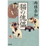 猫の傀儡 (光文社文庫 光文社時代小説文庫)