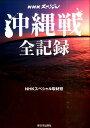NHKスペシャル 沖縄戦 全記録 [ NHKスペシャル取材班 ]