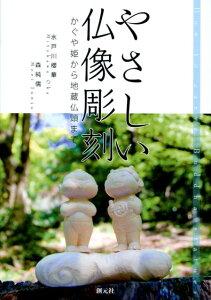 やさしい仏像彫刻 かぐや姫から地蔵仏頭まで [ 水戸川櫻華 ]