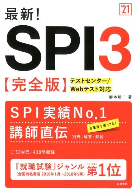 最新!SPI3('21) 完全版 [ 柳本新ニ ]
