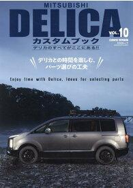 MITSUBISHI DELICAカスタムブック(VOL.10) (文友舎ムック 4WD特別編集)
