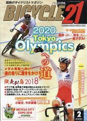 BICYCLE21 (バイシクル21) Vol.173 2018年 02月号 [雑誌]