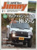 Jimny SUPER SUZY (ジムニースーパースージー) 2018年 02月号 [雑誌]