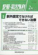整形・災害外科 2018年 02月号 [雑誌]