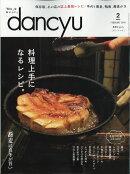 dancyu (ダンチュウ) 2018年 02月号 [雑誌]