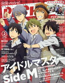 PASH!(パッシュ) 2018年 02月号 [雑誌]