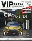 VIP STYLE (ビップ スタイル) 2018年 02月号 [雑誌]