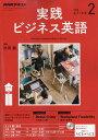 NHK ラジオ 実践ビジネス英語 2018年 02月号 [雑誌]