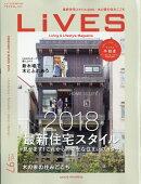 LiVES (ライヴズ) 2018年 02月号 [雑誌]