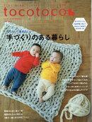 tocotoco (トコトコ) 2018年 02月号 [雑誌]